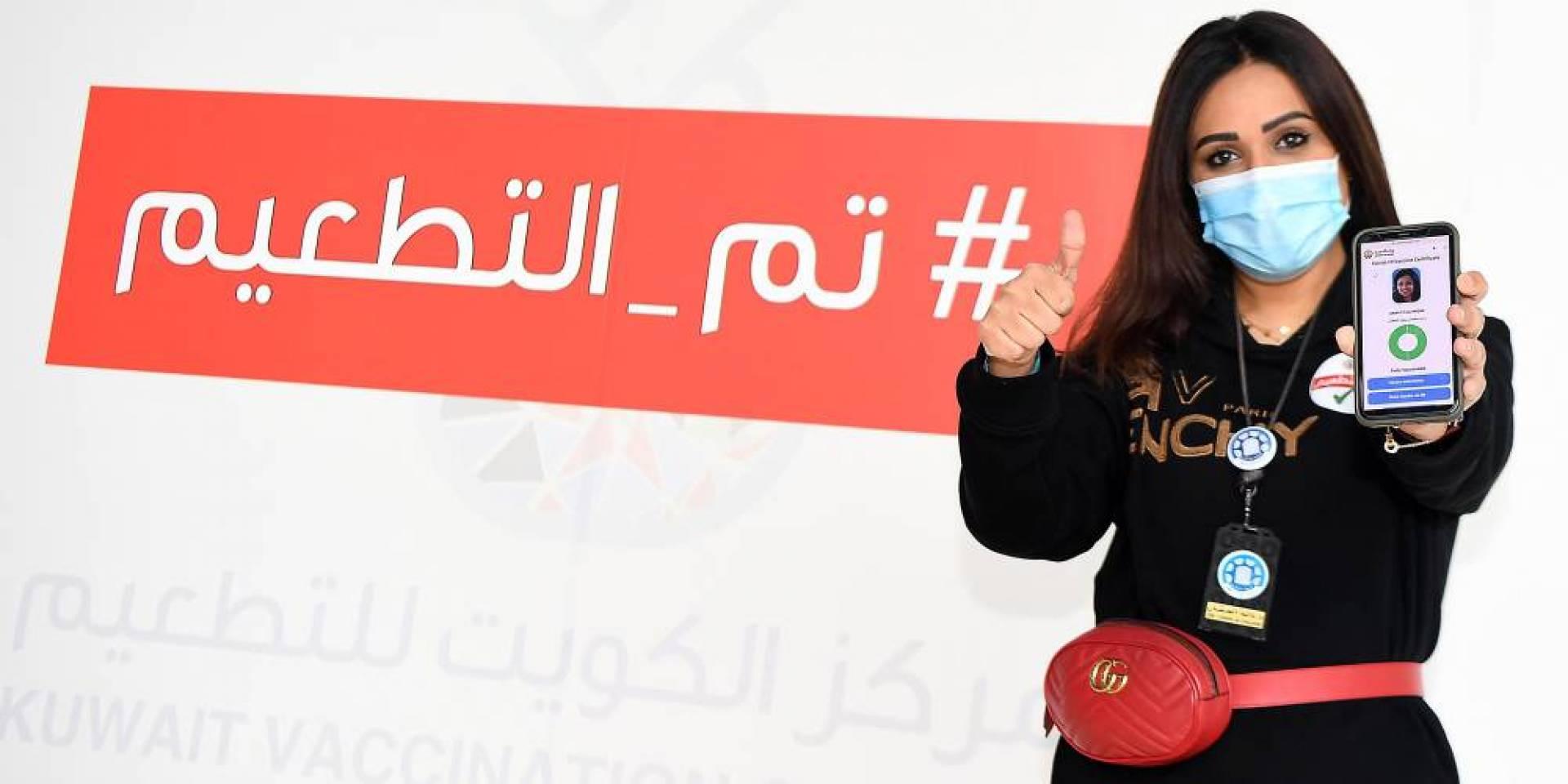 %0.41 نسبة التطعيم في الكويت