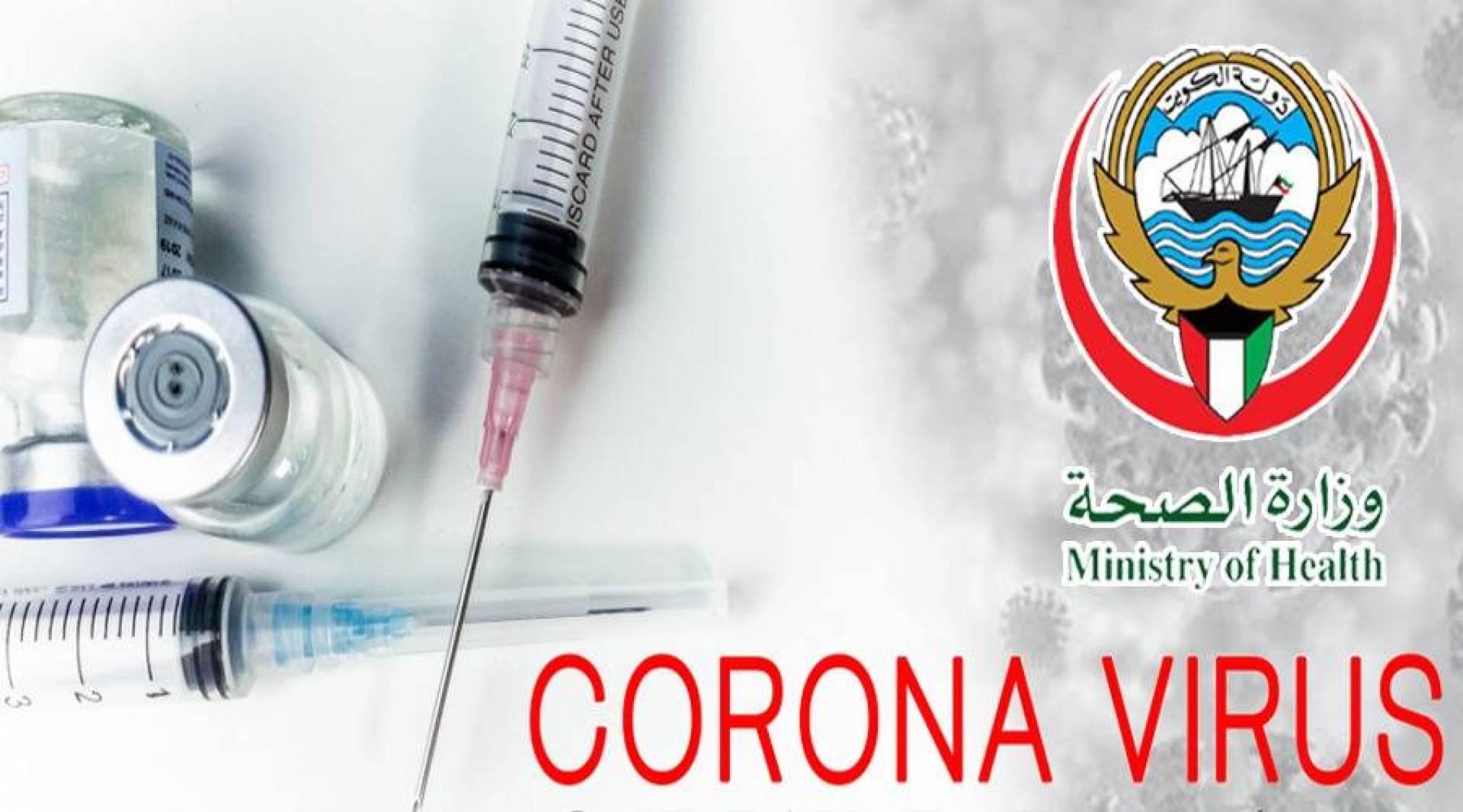 وزارة الصحة: 435 إصابة جديدة بكورونا.. ولا وفيات
