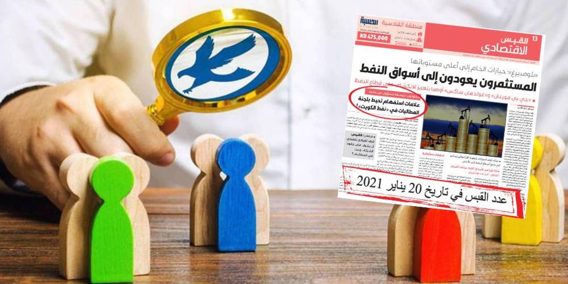 تفاعلاً مع خبر «القبس»: «نفط الكويت» تجري تغييرات إدارية في «لجنة الشراء»