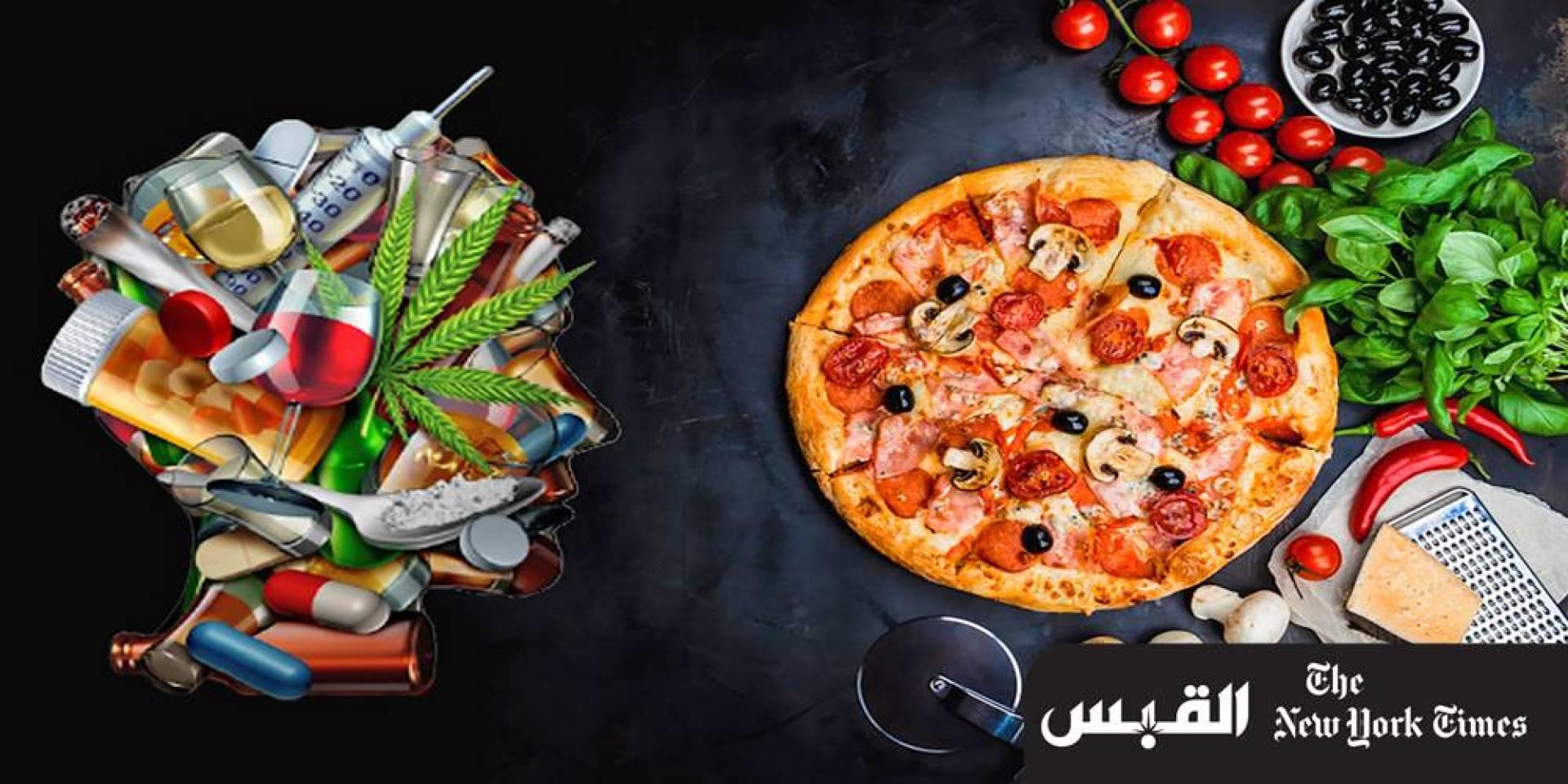 البيتزا والشوكولاتة تشبهان السجائر والكوكايين