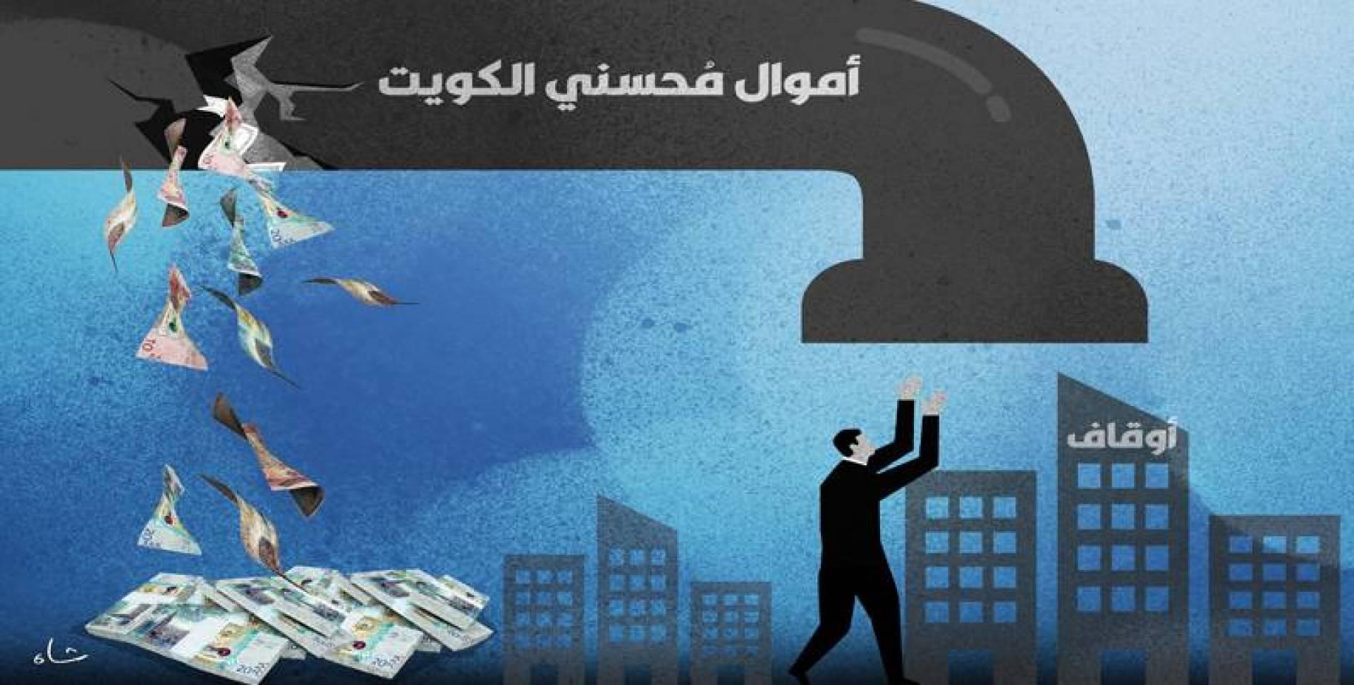 194 مليون دينار خسائر أموال مُحسني الكويت